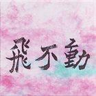 NATSUKI TAMURA 飛不動 (Tobifudo : Natsuki Tamura, Satoko Fujii) album cover