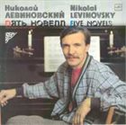NICK LEVINOVSKY Five Novels album cover