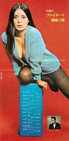 NORIO MAEDA イ講座12章 (Enraku No Playboy Kouza 12 Shou) album cover