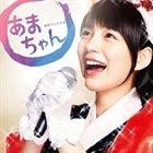 OTOMO YOSHIHIDE Amachan : Original Soundtrack 2 album cover