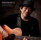 OTOMO YOSHIHIDE Gekiban 2 - Soundtrack Archives Vol. 2 album cover