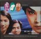 OTOMO YOSHIHIDE Hu-Du-Men album cover