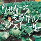 OTOMO YOSHIHIDE Ultra Miracle Love Story album cover