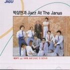 PARK SUNG YEON Park Sung Yeon & Jazz At The Janus album cover