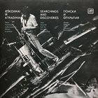 PETRAS VYŠNIAUSKAS Searchings And Discoveries album cover