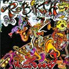 REBIRTH BRASS BAND We Come To Party album cover