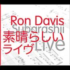 RON DAVIS Subarashii album cover