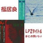 RYO FUKUI 『シーナリィー』『メロウ・ドリーム』まとめ買いセット album cover
