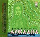 SAINKHO NAMTCHYLAK Аржаана (Arzhaana) album cover