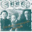 SAINKHO NAMTCHYLAK Letters album cover