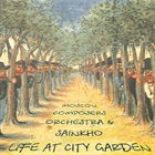 SAINKHO NAMTCHYLAK Moscow Composers Orchestra & Sainkho : Life At City Garden album cover