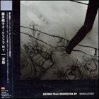 SATOKO FUJII Satoko Fujii Orchestra (NY):: Undulation album cover