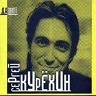 SERGEY KURYOKHIN Давкот - Dovecot album cover