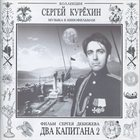 SERGEY KURYOKHIN Два Капитана 2 • Two Captains 2 album cover
