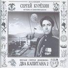 SERGEY KURYOKHIN Два Капитана 2 • Two Captains 2 album cover