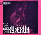SERGEY KURYOKHIN Дон Карлос · Don Carlos album cover