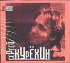 SERGEY KURYOKHIN Италия • Italy album cover