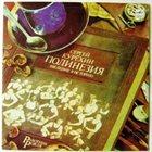 SERGEY KURYOKHIN Полинезия. Введение В Историю (Polynesia, Introduction To The History) album cover