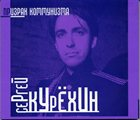 SERGEY KURYOKHIN Призрак Коммунизма (Spectre Of Communism) album cover