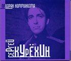 SERGEY KURYOKHIN Призрак Коммунизма (Spectre Of Communism) album cover