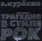SERGEY KURYOKHIN Трагедия В Стиле Рок (Музыка Для Фильма) album cover