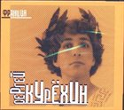 SERGEY KURYOKHIN Франция (France) album cover