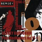 SERGEY KURYOKHIN Divine Madness: Pop-Mechanics No. 17 + album cover