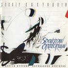 SERGEY KURYOKHIN Sparrow Oratorium: Four Seasons album cover
