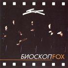 SMAK Биоскоп Fox album cover