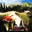 T-SQUARE うち水にRainbow album cover