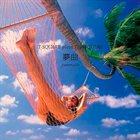 T-SQUARE Dream Song album cover