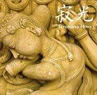 TERUMASA HINO 寂光 album cover