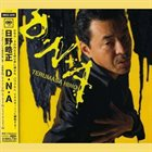 TERUMASA HINO D・N・A album cover