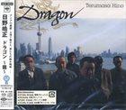 TERUMASA HINO Dragon album cover