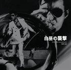 TERUMASA HINO Hakuchuu No Shuugeki Original Sound Track album cover