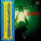 TERUMASA HINO Hino At The Berlin Jazz Festival '71 album cover