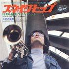 TERUMASA HINO Snake Hip album cover