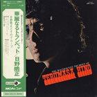 TERUMASA HINO The Magnificent Trumpet Of Terumasa Hino album cover
