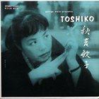 TOSHIKO AKIYOSHI George Wein Presents Toshiko album cover
