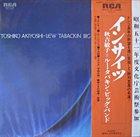 TOSHIKO AKIYOSHI Insights album cover