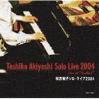TOSHIKO AKIYOSHI Solo Live 2004 (Live at