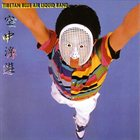 TOSHINORI KONDO 空中浮遊 (as Tibetan Blue Air Liquid Band) album cover