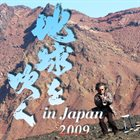 TOSHINORI KONDO Blow The Earth In Japan 2009 = 地球を吹く In Japan 2009 album cover