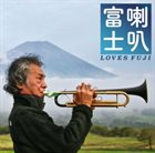 TOSHINORI KONDO Loves Fuji album cover