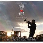 TOSHINORI KONDO Resonating Lives : Blow the Earth in Naraha, FUKUSHIMA album cover