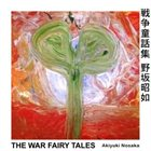 TOSHINORI KONDO The War Fairy Tales = 戦争童話集 album cover