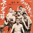 TOSHIYUKI MIYAMA & THE NEW HERD スーダラ節 album cover