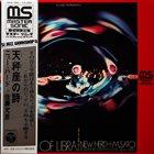 TOSHIYUKI MIYAMA & THE NEW HERD Canto Of Libra (with Masahiko Sato) album cover