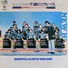 TOSHIYUKI MIYAMA & THE NEW HERD Immortal Blues By New Herd album cover