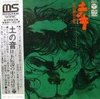 TOSHIYUKI MIYAMA & THE NEW HERD Tsuchi No Ne (Adventure in Sound) album cover